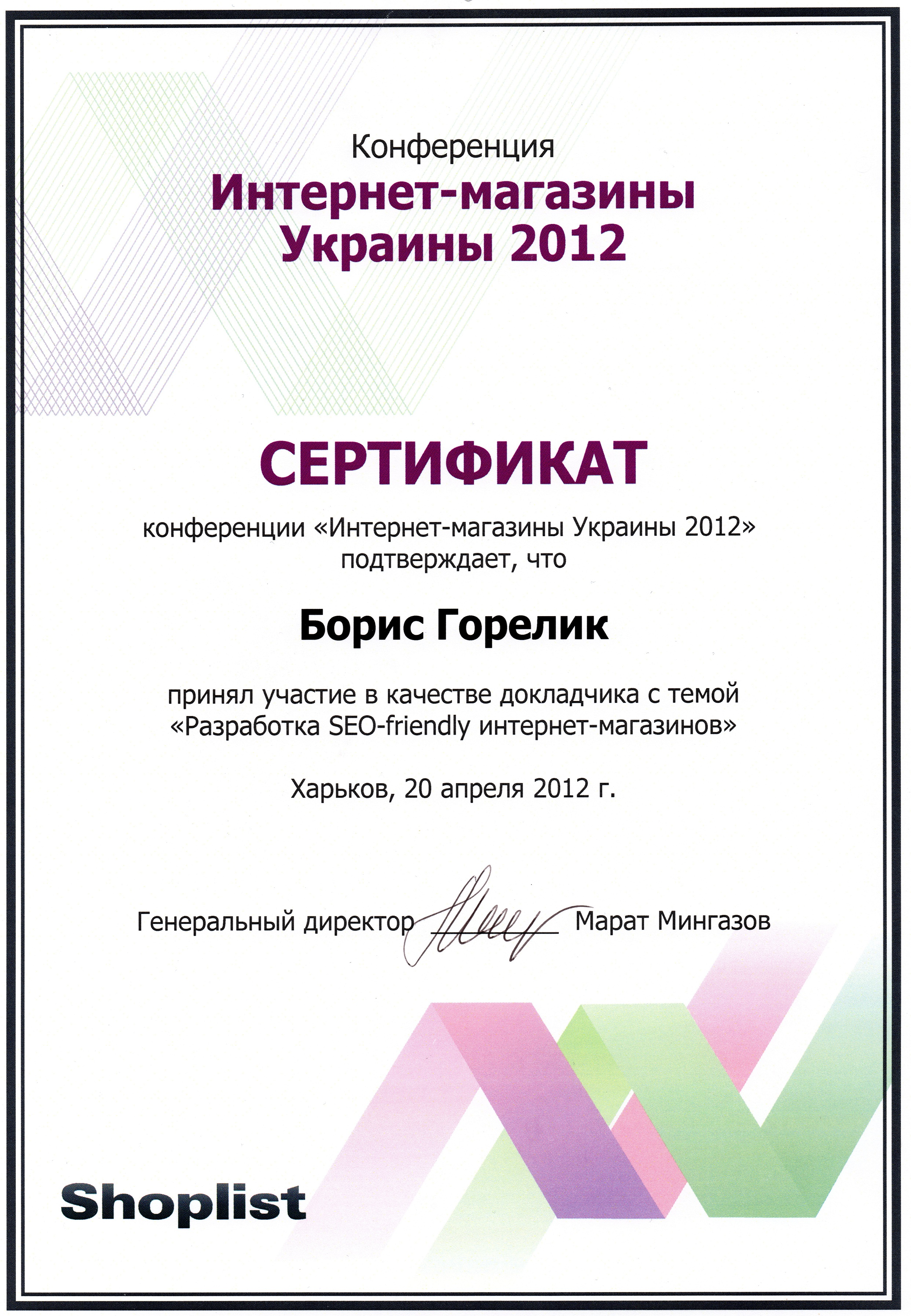 inet-magaz-ua-2012-small